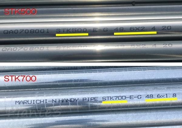 単管パイプSTK500/700の刻印