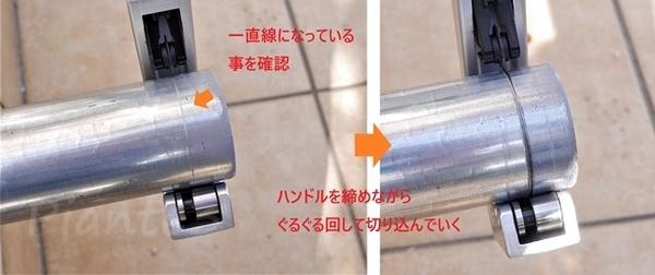 単管パイプカッター使い方