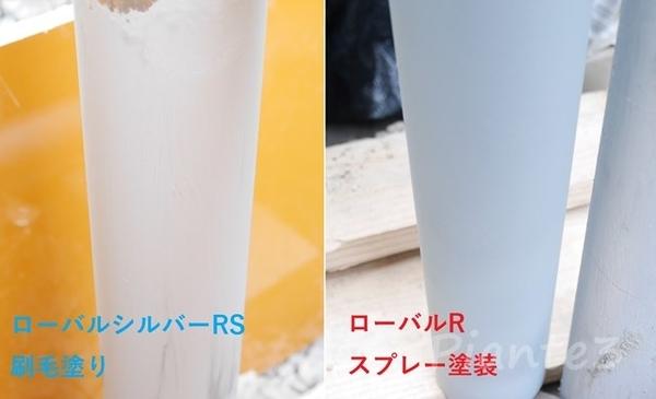 ローバルRとRSの塗装色比較写真