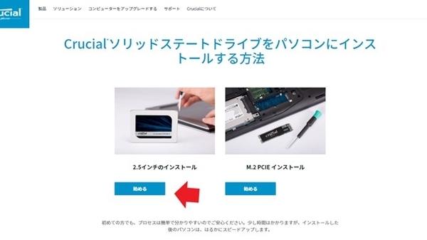 SSDインストールガイド