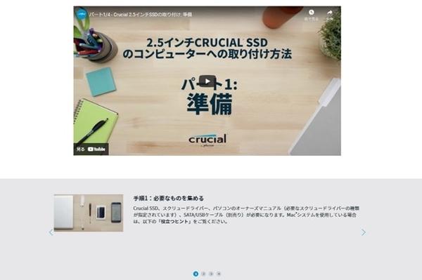 SSDインストールガイド詳細