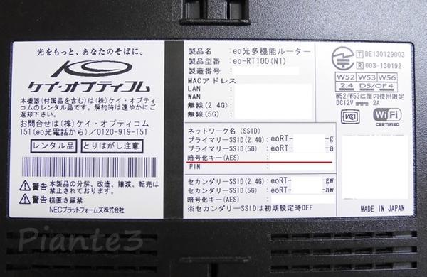 無線ルーター本体に貼ってある暗号化キー