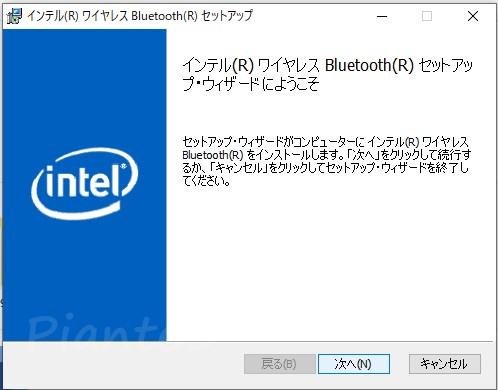Bluetoothドライバーをインストール