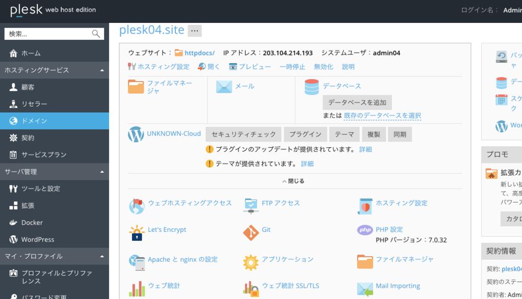 f:id:Plesk_JP:20181211210624p:plain