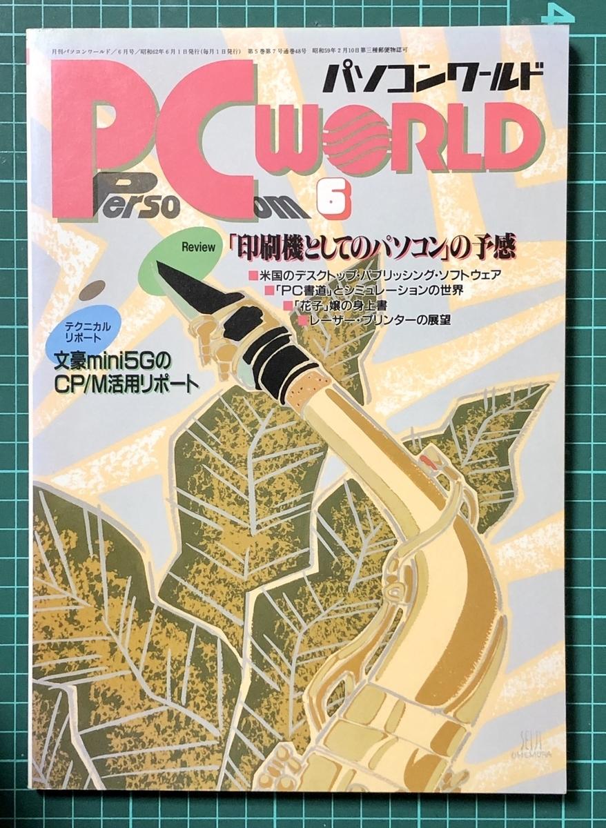 f:id:PocketGriffon:20200617094252j:plain