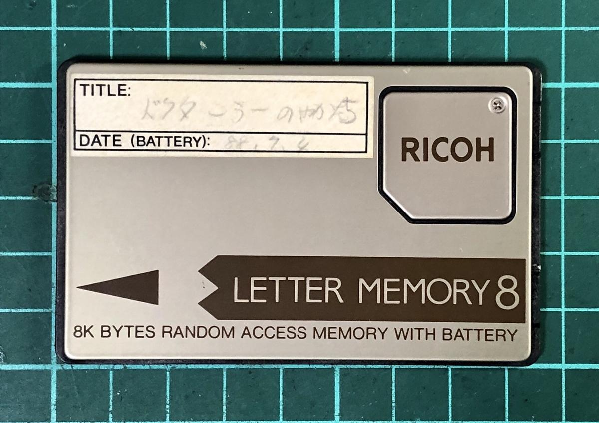 f:id:PocketGriffon:20210206003237j:plain