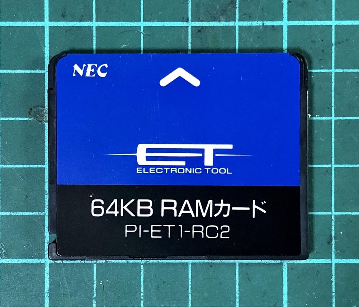 f:id:PocketGriffon:20210206011338j:plain