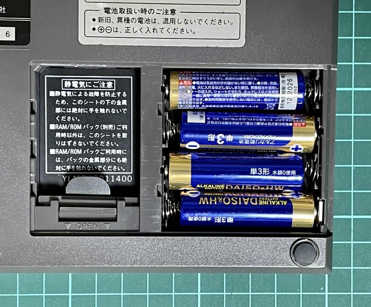 f:id:PocketGriffon:20210316155655j:plain