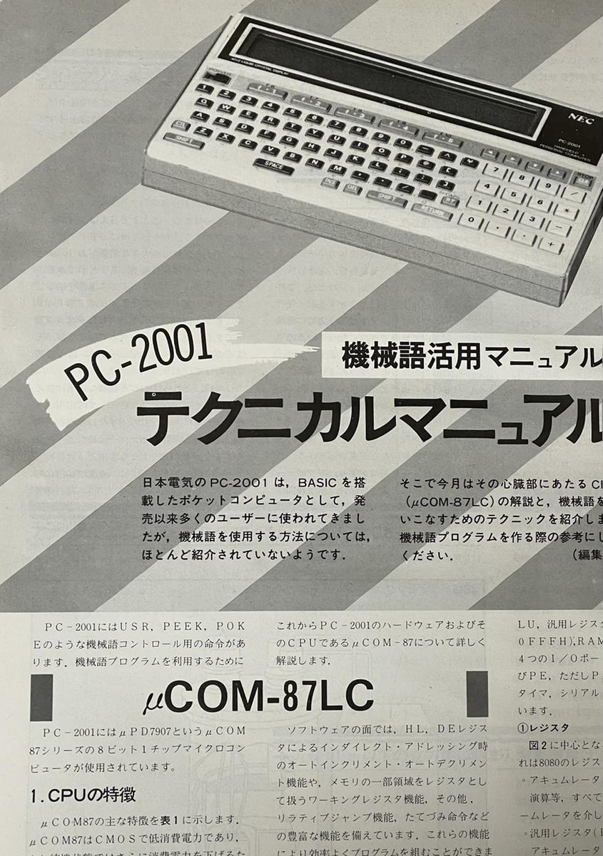 f:id:PocketGriffon:20210413173240j:plain