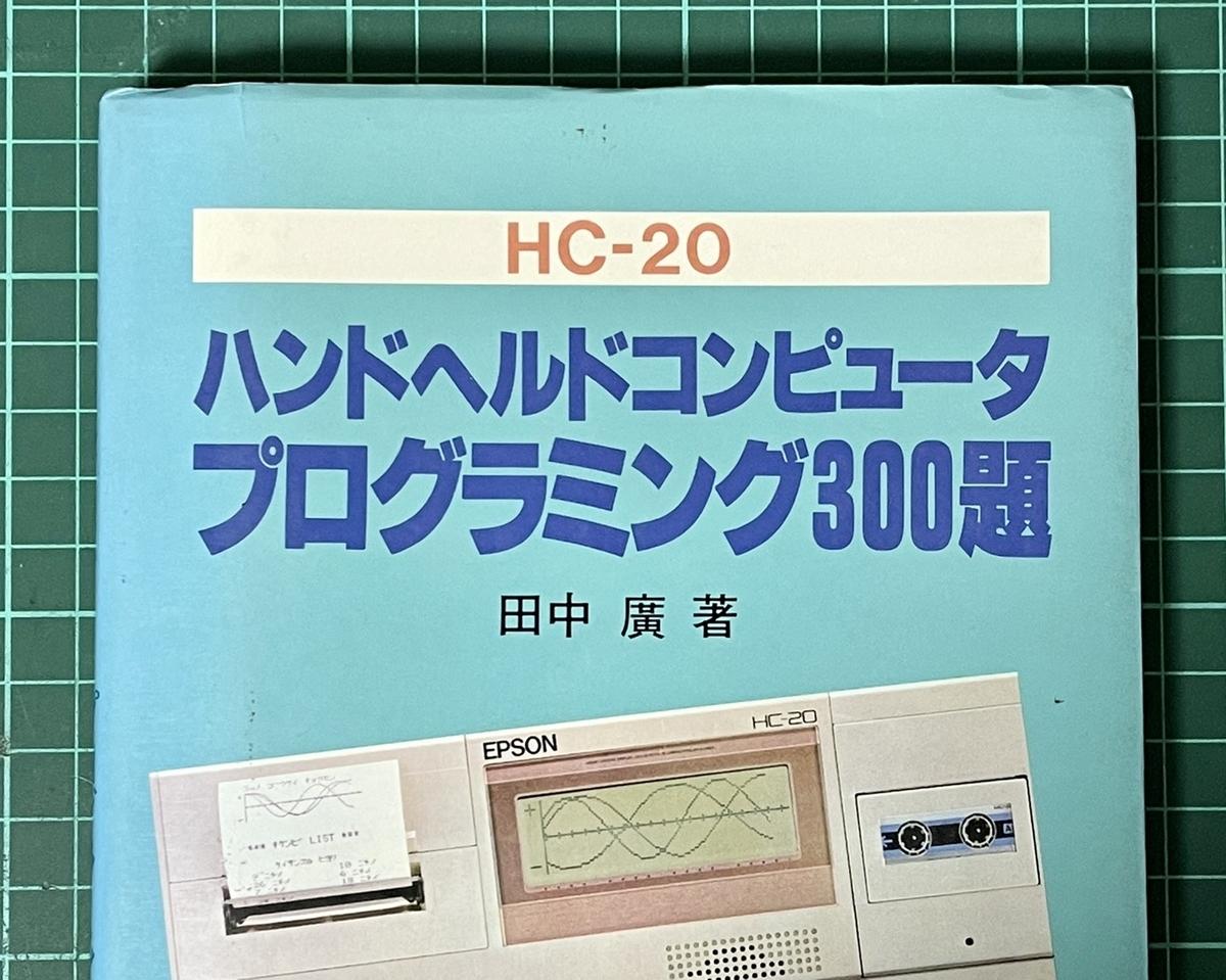 f:id:PocketGriffon:20210418220651j:plain