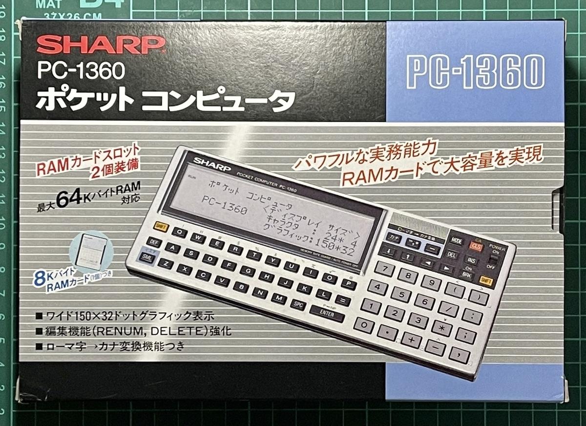 f:id:PocketGriffon:20210927184036j:plain