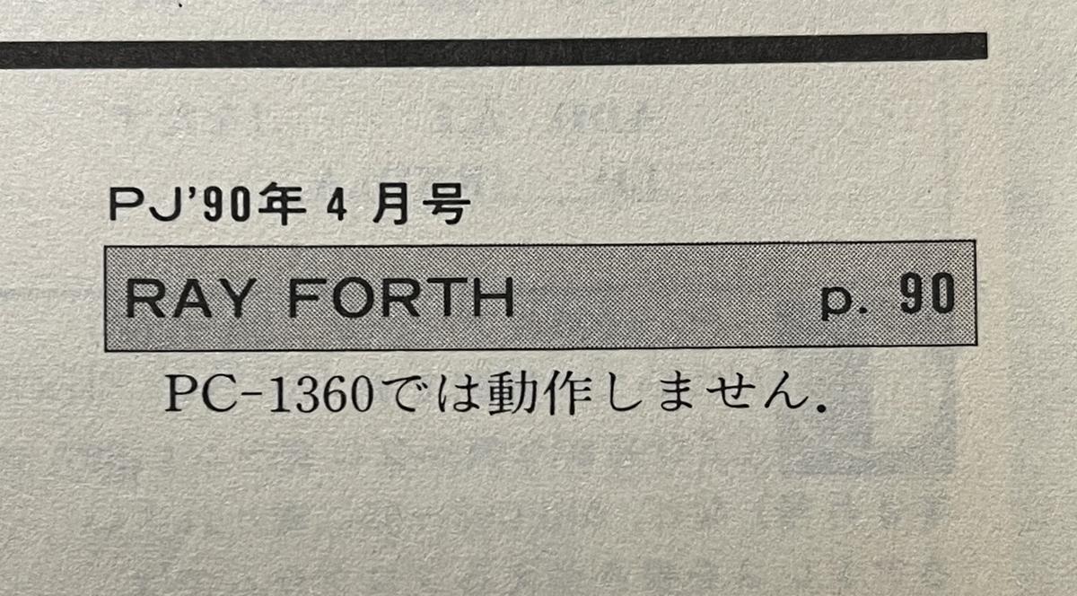 f:id:PocketGriffon:20210927223557j:plain