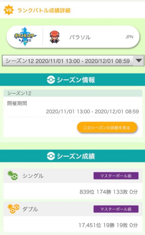 f:id:PocketParasol:20201201160148p:plain