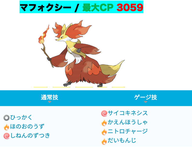 f:id:PokeGOrilla:20201130221842p:plain