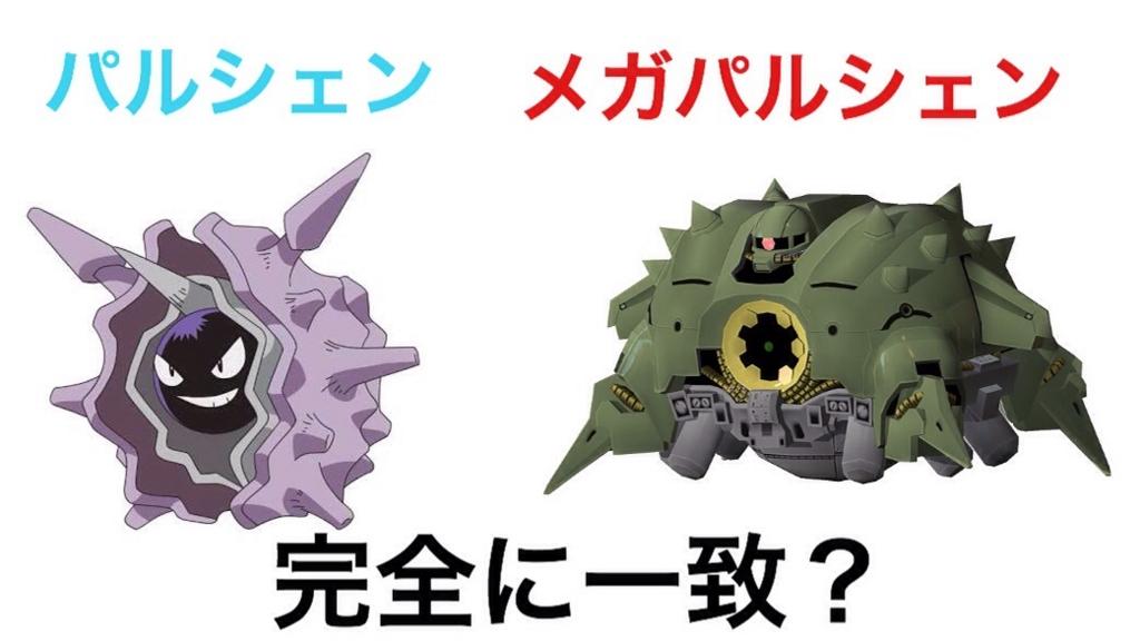 f:id:PokeYuki:20151012230259j:plain