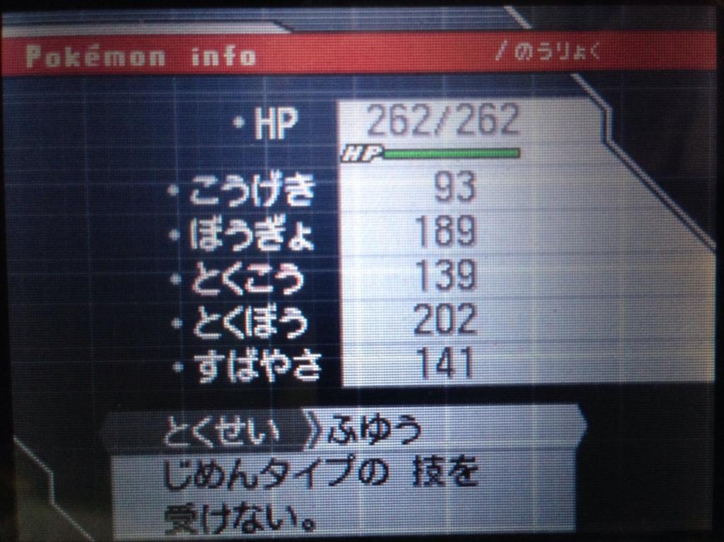 f:id:PokeYuki:20151013233241j:plain