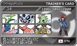 f:id:PokeYuki:20151102232915j:plain