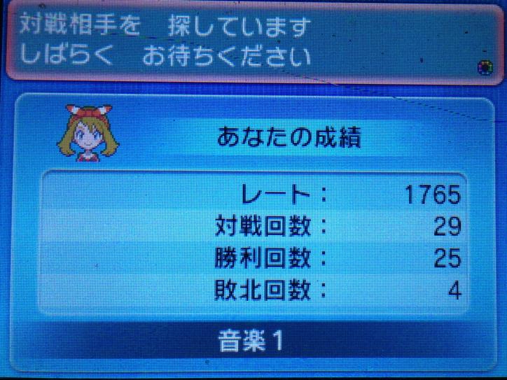 f:id:PokeYuki:20160315231757j:plain