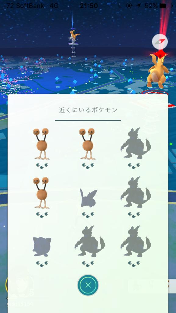f:id:PokeYuki:20160722232827p:plain
