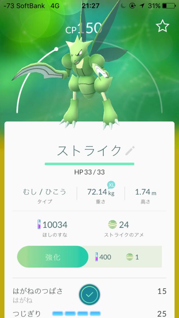 f:id:PokeYuki:20160729101323p:plain