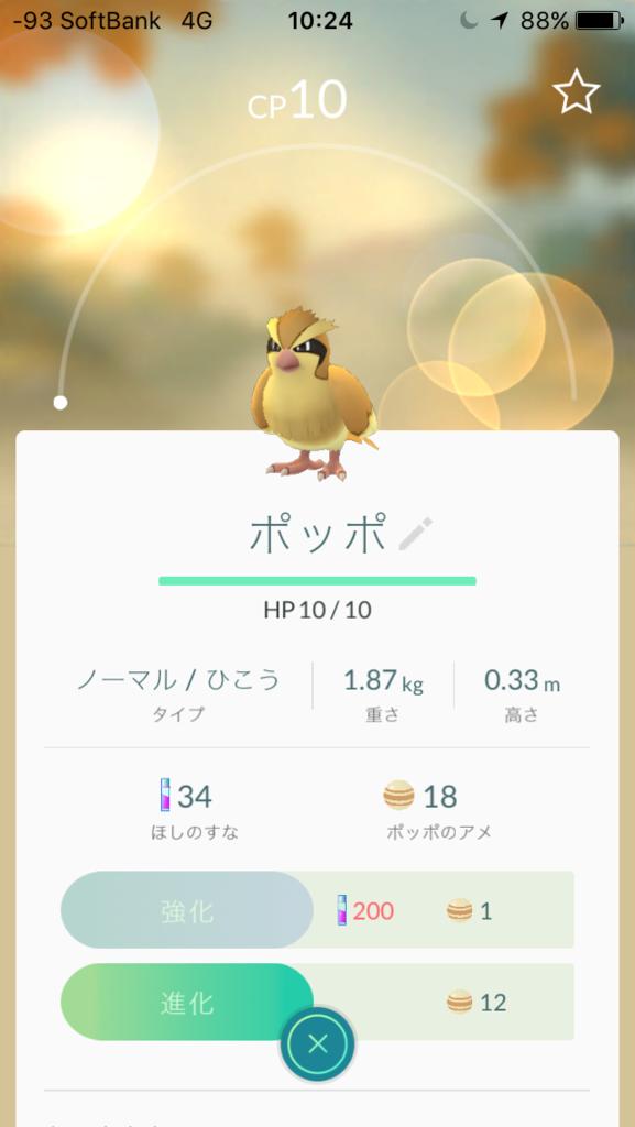 f:id:PokeYuki:20160729102526p:plain