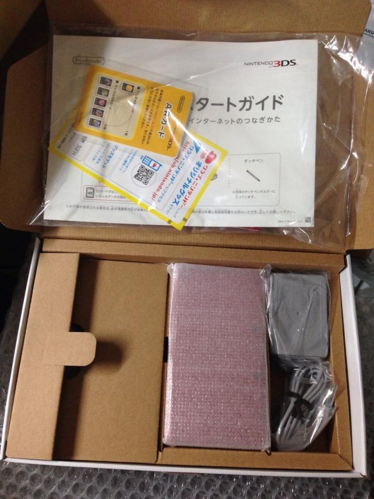 f:id:PokeYuki:20160820141344j:plain