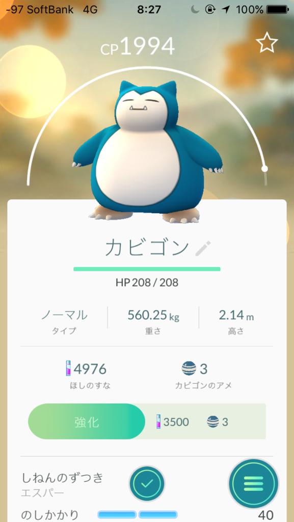 f:id:PokeYuki:20160915231113p:plain