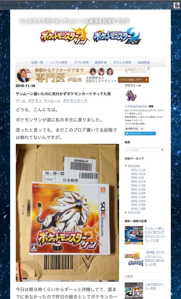 f:id:PokeYuki:20161122000406j:plain