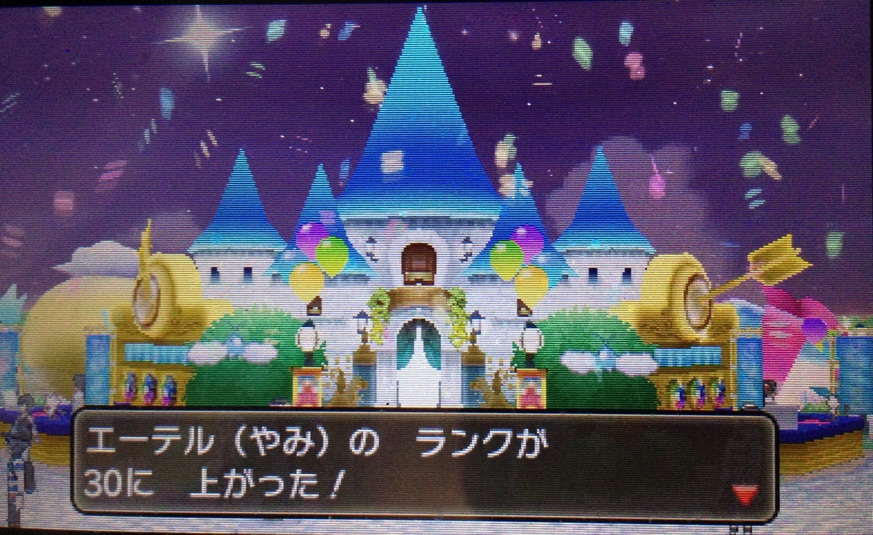 f:id:PokeYuki:20161204104632j:plain
