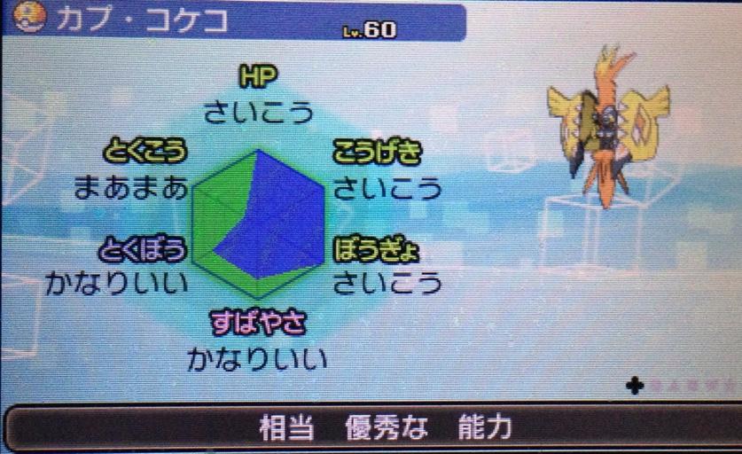 f:id:PokeYuki:20161213055326j:plain