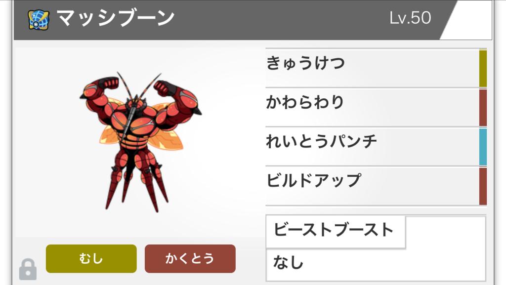 f:id:PokeYuki:20161222132653p:plain