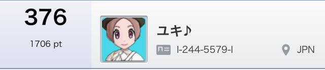 f:id:PokeYuki:20161222135444j:plain
