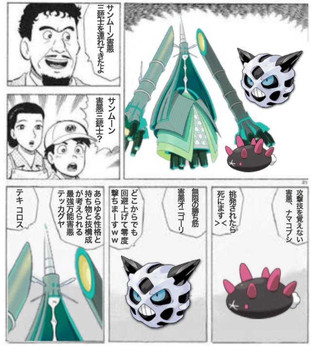 f:id:PokeYuki:20161231185856j:plain
