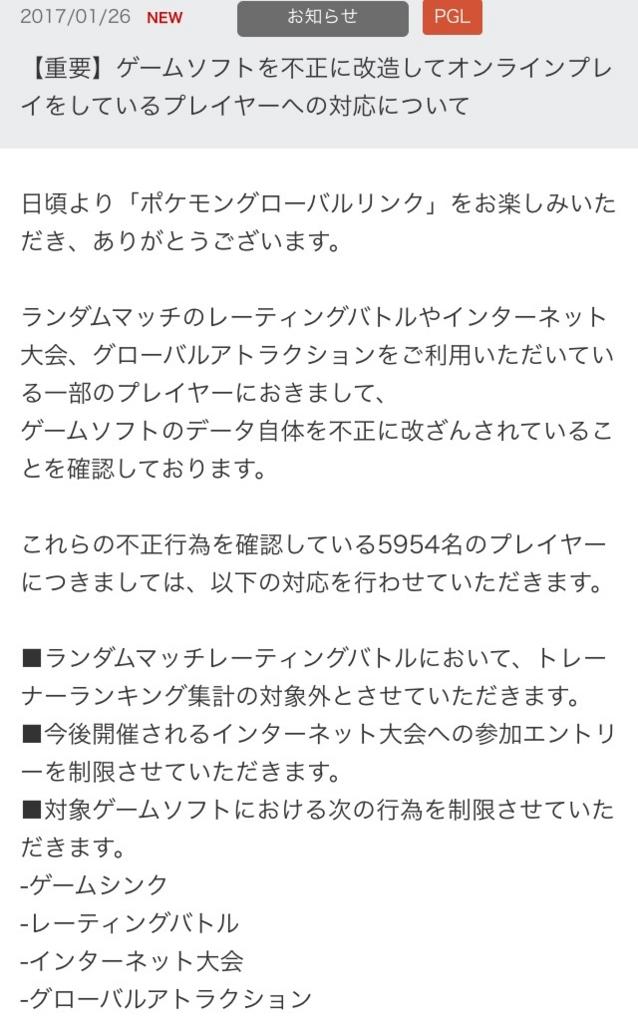f:id:PokeYuki:20170128140603j:plain