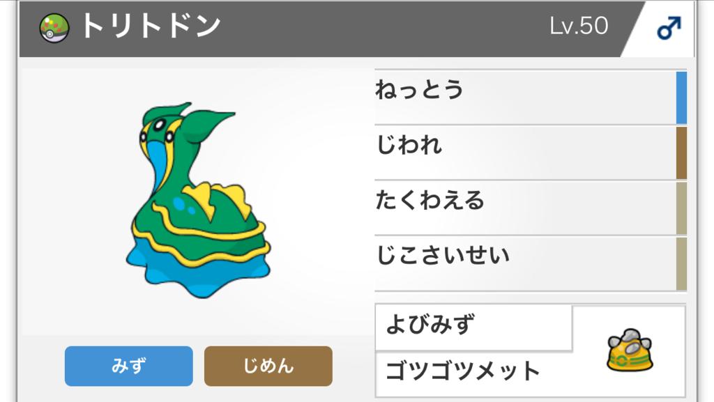 f:id:PokeYuki:20170202221718p:plain