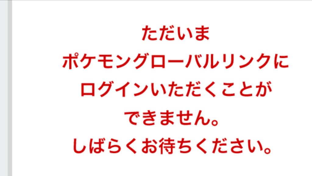 f:id:PokeYuki:20170217013927p:plain