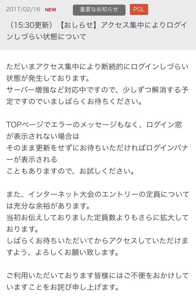 f:id:PokeYuki:20170217083841j:plain