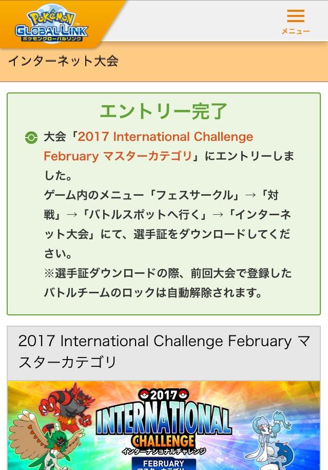 f:id:PokeYuki:20170217084301j:plain