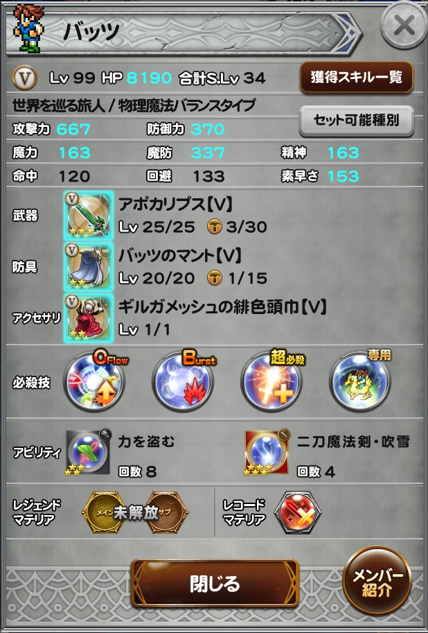 f:id:PokeYuki:20170318180206j:plain