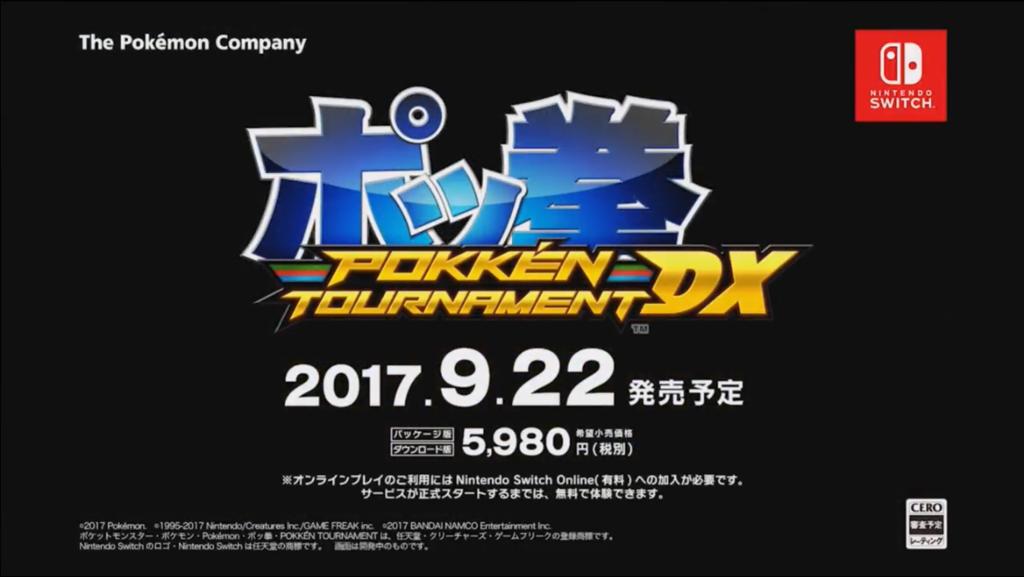f:id:PokeYuki:20170606233726p:plain