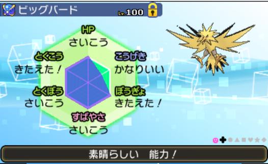 f:id:PokeYuki:20180202011139p:plain