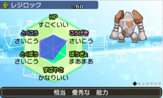 f:id:PokeYuki:20180202013711p:plain