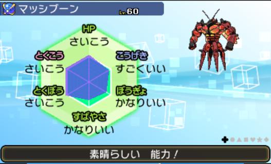 f:id:PokeYuki:20180202013818p:plain