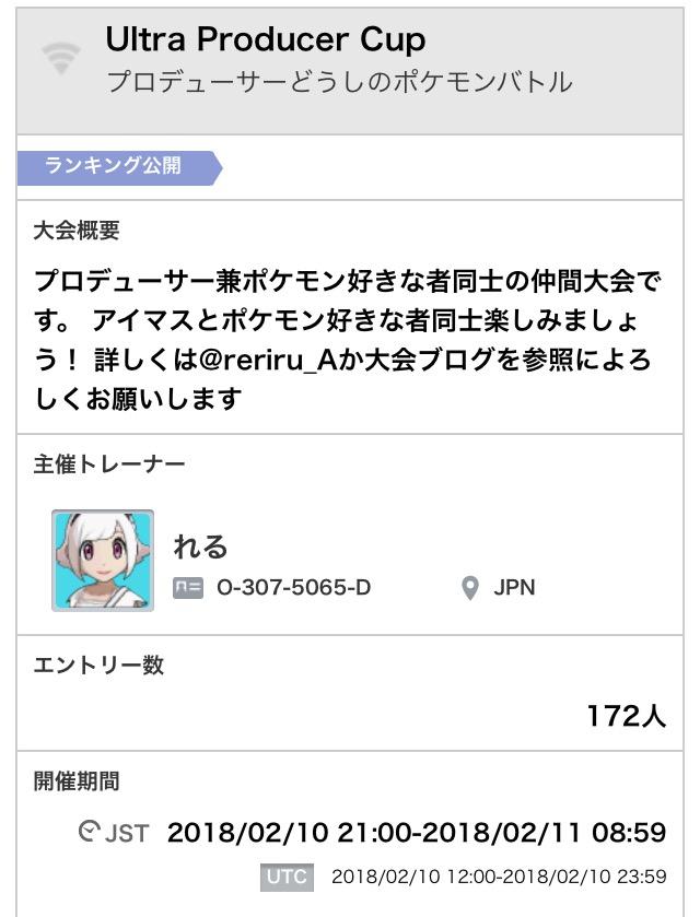 f:id:PokeYuki:20180211180754p:plain