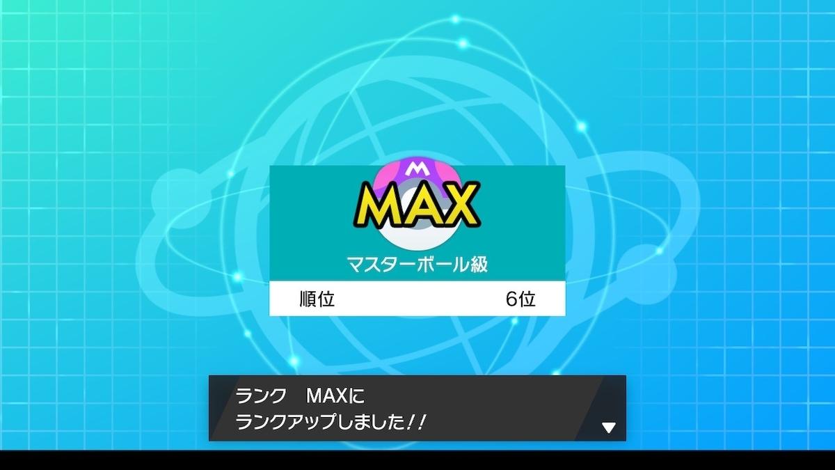 f:id:PokeYuki:20200104181951j:plain
