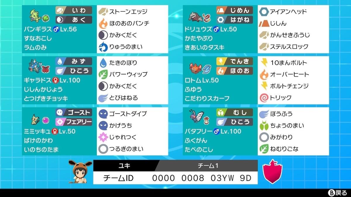 f:id:PokeYuki:20200104182646j:plain