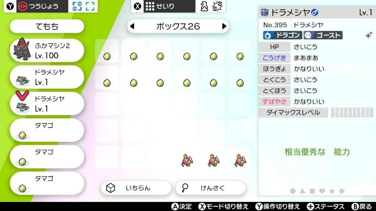 f:id:PokeYuki:20200120220817j:plain