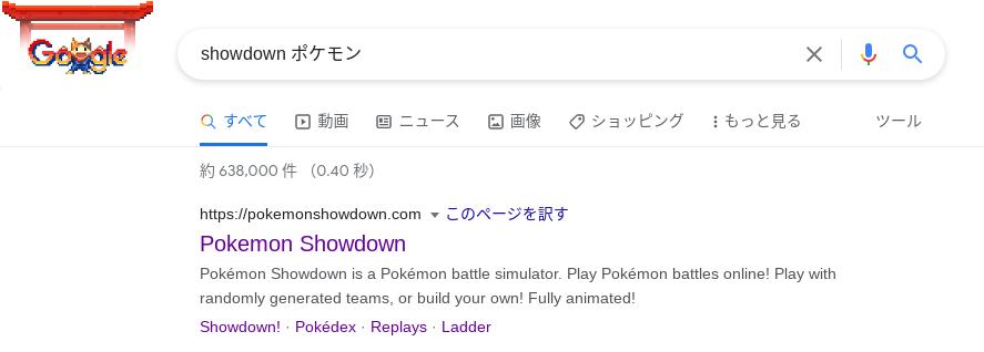 f:id:PokemonShowdownJapan:20210724095828p:plain