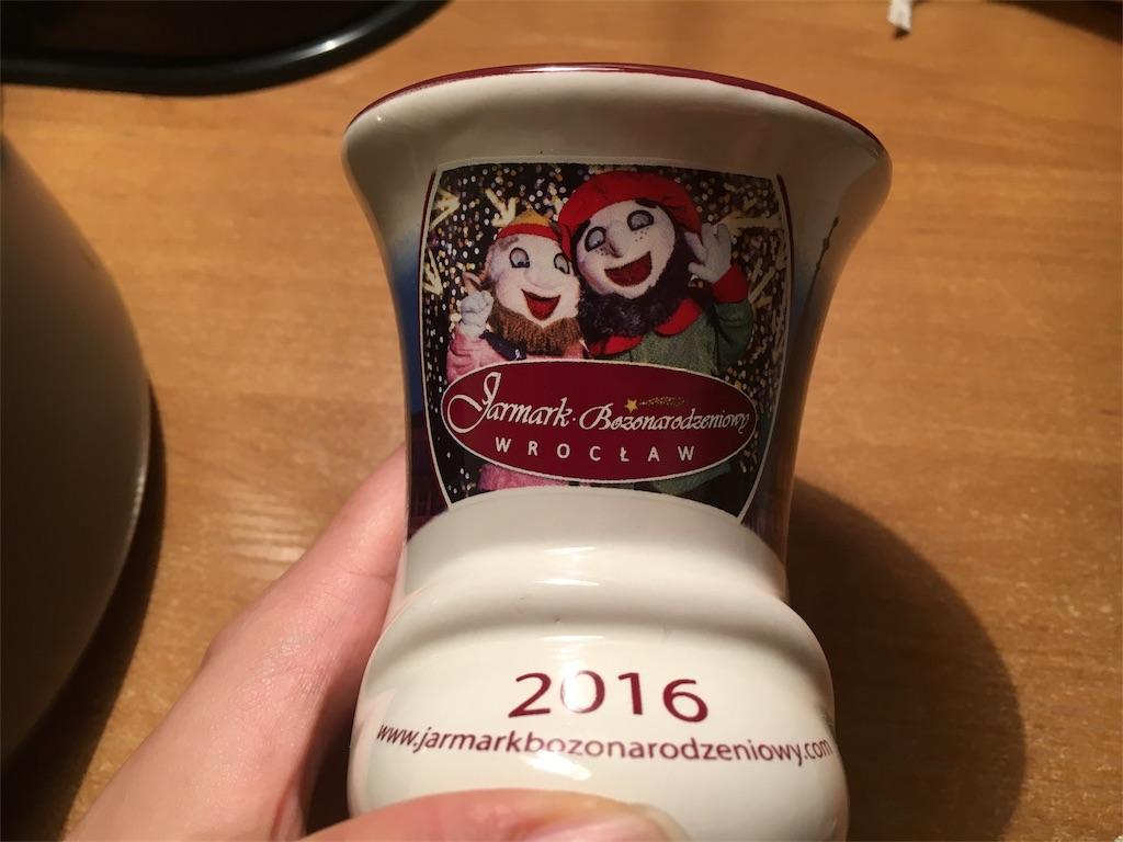 f:id:Polandmogu:20161121003515j:image