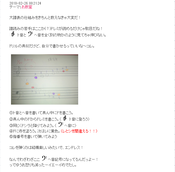 大譜表のワーク1